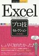 Excel プロ技セレクション<決定版>