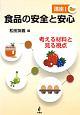 食品の安全と安心 講座1 考える材料と見る視点