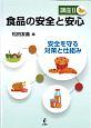 食品の安全と安心 講座2 安全を守る対策と仕組み