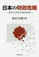 日本の財政危機 実情と改革の徹底検証