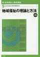 地域福祉の理論と方法<第3版> 新・社会福祉士養成講座9