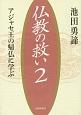 仏教の救い アジャセ王の帰仏に学ぶ (2)