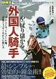 やっぱり儲かる外国人騎手 M・デムーロ、C・ルメール他、凄腕ジョッキーの正し
