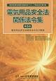 電気用品安全法関係法令集<第5版> 電気用品安全法関係法令及び解説