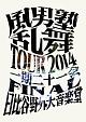 乱舞TOUR2014 ~一期二十一会~ FINAL 日比谷野外大音楽堂(通常盤)