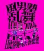 乱舞TOUR2014 〜一期二十一会〜 FINAL 日比谷野外大音楽堂