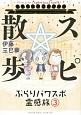 スピ☆散歩 ぶらりパワスポ霊感旅 (3)