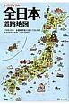 ライトマップル 全日本道路地図<2版>
