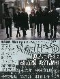 早稲田文学 2015春 特集:悪から考える「超道徳」教育講座