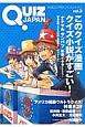 QUIZ JAPAN このクイズ漫画・クイズ小説がすごい! 古今東西のクイズを網羅するクイズカルチャーブック(3)