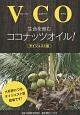 VCO-ヴァージンココナッツオイル- 生命を育むココナッツオイ<ダイジェスト版>