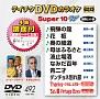 スーパー10W(演歌)~飛騨の龍~