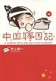 中国嫁日記 (4)