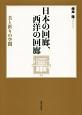 日本の回廊、西洋の回廊 美と祈りの空間