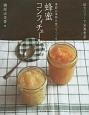季節の果物を使ってつくる 蜂蜜コンフィチュール 低カロリーで栄養豊富