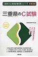 三重県の公務員試験対策シリーズ 三重県のC試験 2016