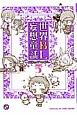 世界BL妄想童話 BLコミックアンソロジー (5)