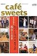 cafe sweets ロングインタビュー&対談 賢者が語る、スイーツ、パン、カフェの現在と未来 (168)