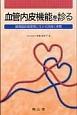 血管内皮機能を診る 循環器疾病管理に生かす評価と実際