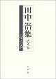 田中浩集 現代日本政治 (8)