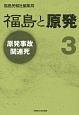 福島と原発 原発事故関連死 (3)