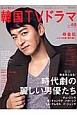 もっと知りたい!韓国TVドラマ 時代劇の麗しい男優たち (65)