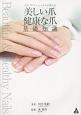 美しい爪健康な爪基礎知識 爪のプロフェッショナルが教える