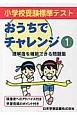 おうちでチャレンジ 小学校受験標準テスト 理解度を確認できる問題集(1)