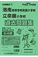 洛南高等学校附属小学校・立命館小学校 過去問題集 平成27年