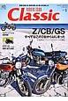 RIDERS CLUB Classic Z/CB/GS すべてはこの3台からはじまった 歴史を紐とき、旧きを愛しみ、新しきを楽しむ(1)