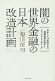 闇の世界金融の日本改造計画 日本人だけが知らない国際経済を動かす「たったひとつ