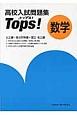 高校入試問題集Tops!数学 公立編+弱点対策編+国立・私立編