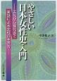 やさしい日本女性史入門 古代から現代まで実話による女性の生き方