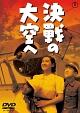 決戦の大空へ [東宝DVD名作セレクション]