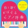目と耳でおぼえるピアノ伴奏~実習生・保育者・教員おたすけCD&DVD~(DVD付)