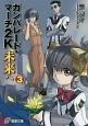 ガンパレード・マーチ2K 未来へ (3)