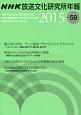 NHK放送文化研究所年報 2015 (59)