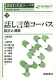 講座日本語コーパス 話し言葉コーパス 設計と構築 (3)