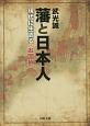 藩と日本人 現代に生きる〈お国柄〉