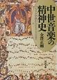 中世音楽の精神史 グレゴリオ聖歌からルネサンス音楽へ