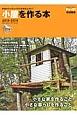 手作りウッディハウスがおもしろい! 小屋を作る本 2015-2016