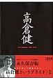 高倉健<永久保存版> 1956-2014