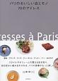 パリのおいしい店とモノ 70のアドレス