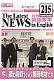 茅ヶ崎方式 月刊英語教本 2015.2 中・上級者の国際英語学習書(215)