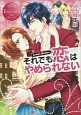 それでも恋はやめられない Arisa&Reijiro
