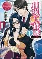 捕獲大作戦 Yuriko&Keigo(1)
