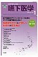 嚥下医学 4-1 2015 日本嚥下医学会 学会誌
