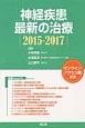 神経疾患最新の治療 2015-2017