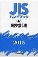 JISハンドブック 電気計測 2015 (47)