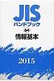 JISハンドブック 情報基本 2015 (64)
